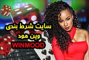 سایت وین مود Win Mood ادرس جدید بهترین سایت شرط بندی معتبر