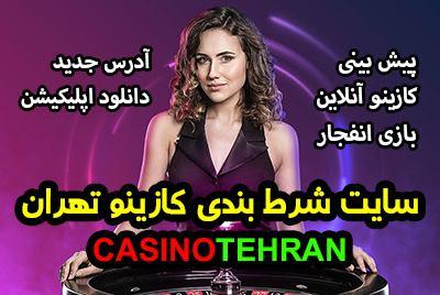 سایت شرط بندی کازینو تهران Casino Tehran لینک ورود سایت سیجل