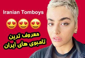 معروف ترین تامبوی های ایرانی Iranian Tomboys