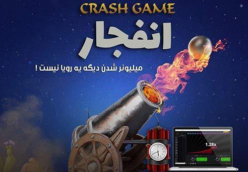 آیا بازی انفجار منصفانه است؟ بررسی اعتبار بازی انفجار شرطی
