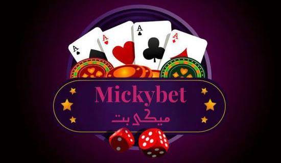 سایت شرط بندی میکی بت Micky Bet