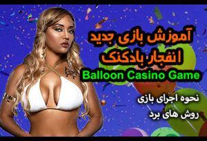 آموزش بازی انفجار بادکنک Balloon Casino Game ترفندهای برد