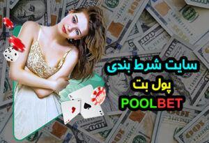 سایت شرط بندی پول بت POOL BET سابقه بالا و معتبر در بازی انفجار