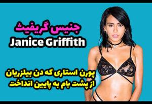بیوگرافی جنیس گریفیث Janice Griffith پورن استار پر حاشیه آمریکایی