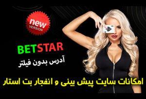 سایت بت استار BET STAR آدرس بدون فیلتر با امکانات زیاد و اعتبار بالا