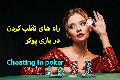 راه های تقلب در بازی پوکر Cheating in poker ترفندهای برد حتمی