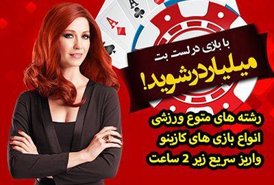 سایت لست بت Last Bet پیش بینی و کازینو ایرانی لینک بدون فیلتر