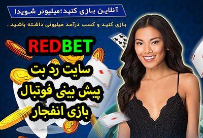 سایت رد بت RED BET آنلاین بازی کنید و درآمد میلیونی داشته باشید