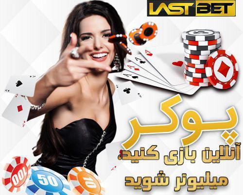 سایت لست بت Last Bet پیش بینی و کازینو ایرانی