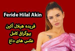 بیوگرافی فریده هیلال آکین خواننده ترک Feride Hilal Akin