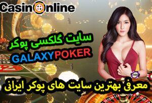 سایت گلکسی پوکر Galaxy Poker معتبرترین سایت تخصصی پوکر