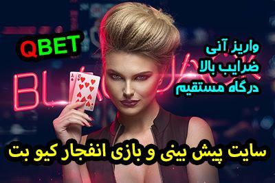 سایت شرط بندی کیو بت QBET واریز آنی ضرایب بالا و درگاه مستقیم بانکی