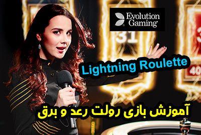 آموزش بازی رولت رعد و برق Lightning Roulette و روش های برد