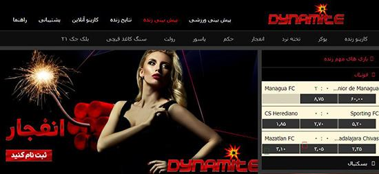 ادرس جدید سایت دینامیت بت DYNAMITE BET