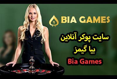 سایت پوکر بیا گیمز Bia Games بهترین سایت شرط بندی آنلاین