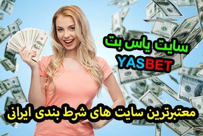 سایت شرط بندی یاس بت YASBET سایت معتبر ایرانی در بازی انفجار