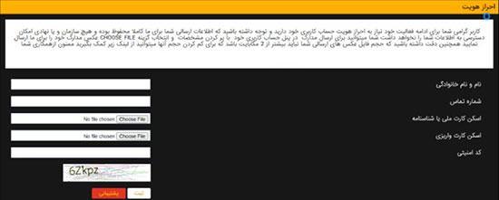 راهنمای کامل احراز هویت در سایت شرط بندی