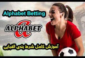 آموزش شرط الفبایی در پیش بینی فوتبال Alphabet Betting
