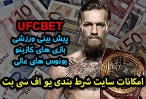 سایت شرط بندی یو اف سی بت UFC BET لینک جدید و امکانات سایت