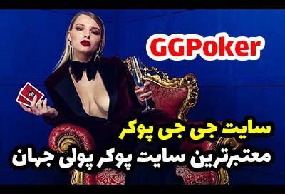 سایت جی جی پوکر GGPoker بهترین سایت پوکر آنلاین با درآمد بالا