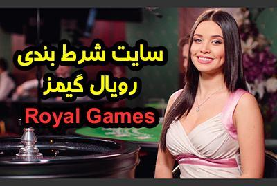 سایت شرط بندی رویال گیمز ROYAL GAMES ادرس جدید بدون فیلتر