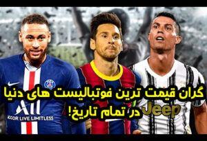 لیست گران ترین فوتبالیست های جهان در تمام تاریخ!