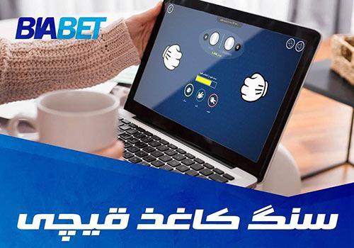 سایت شرط بندی بیا بت Bia Bet بالاترین ضریب بازی انفجار