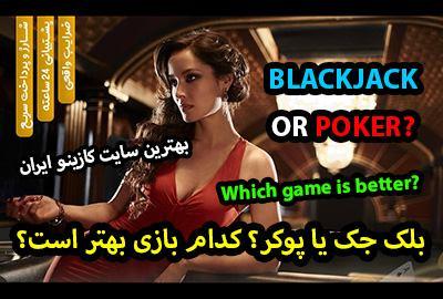 بلک جک یا پوکر ؟ کدام بازی بهتر است و سود بیشتری دارد؟