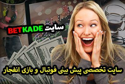 سایت بت کده Bet Kade تخصصی پیش بینی فوتبال و بازی انفجار