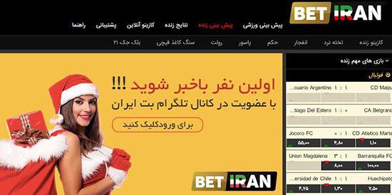 سایت کازینو بت ايران BET IRAN CASINO