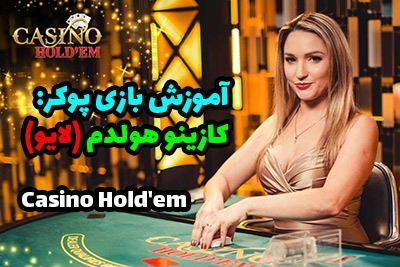 آموزش بازی پوکر کازینو هولدم (زنده) Casino Hold'em Poker