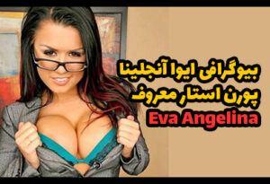 بیوگرافی ایوا آنجلینا بازیگر پورن معروف Eva Angelina عکس های 18+