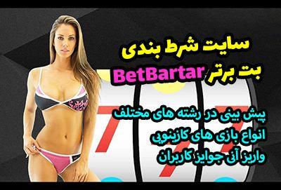 سایت شرط بندی بت برتر Bet Bartar ورود به سایت واریز آنی جوایز کاربران