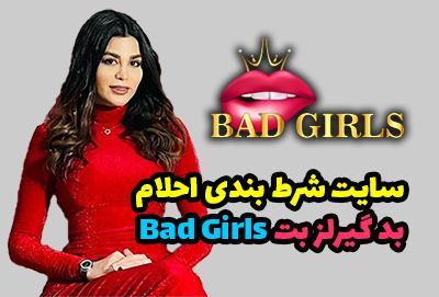 سایت بد گیرلز بت Bad Girls Bet سایت شرط بندی احلام
