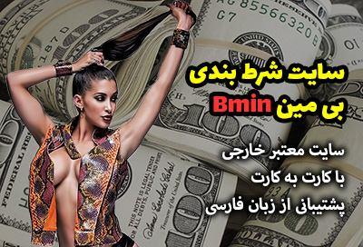سایت بی مین BMIN سایت معتبر خارجی با پشتیبانی زبان فارسی