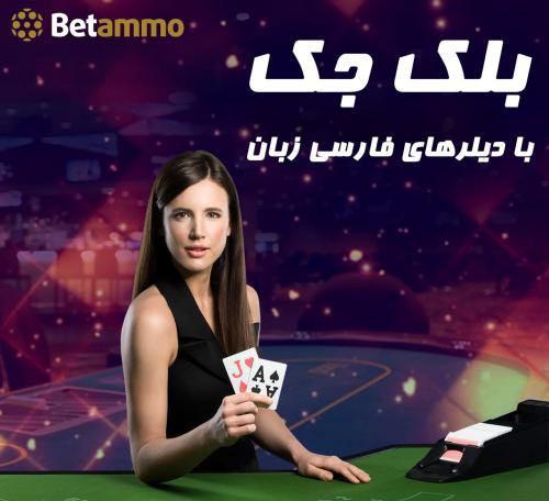 ورود به سایت بتامو Betammo
