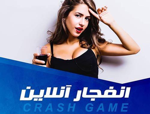 ترفند بازی انفجار تضمینی برد 10 میلیون در یک روز!