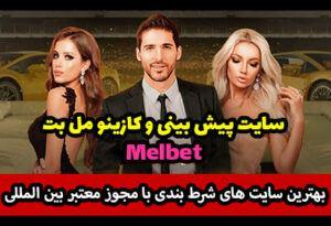 سایت شرط بندی مل بت MELBET بهترین کازینو آنلاین معتبر بین المللی