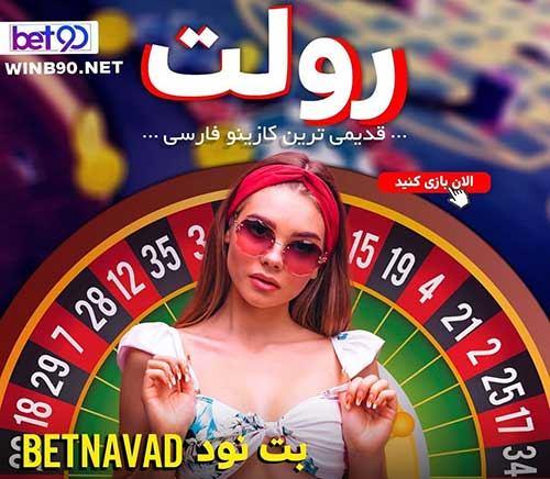 سایت شرط بندی بت 90 فارسی «BET90»