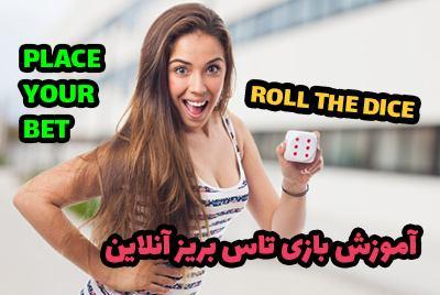 آموزش بازی تاس بریز ROLL THE DICE در سایت شرط بندی