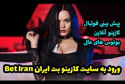 سایت بت ايران BET IRAN CASINO ورود به سایت معتبر با جوایز عالی