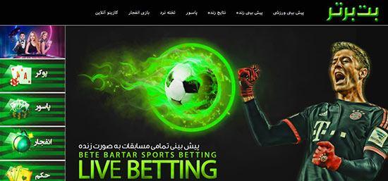 سایت شرط بندی بت برتر Bet Bartar