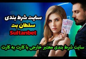 سایت سلطان بت sutanbet سایت شرط بندی معتبر خارجی با درگاه بانکی