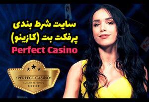 سایت پرفکت بت (پرفکت کازینو) Perfect Casino لینک بدون فیلتر