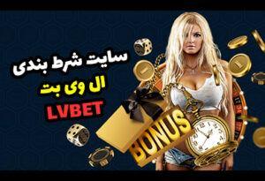 سایت ال وی بت LVBET آدرس جدید بدون فیلتر و بونوس بازی انفجار
