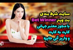 سایت بت وینر Bet Winner با مجوز معتبر جهانی و لینک بدون فیلتر