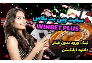 سایت وین بت پلاس winbet plus لینک ورود بدون فیلتر و بازی انفجار