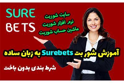 آموزش شور بت Surebet به زبان ساده (شرط بندی بدون باخت تضمینی)