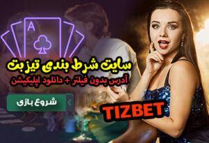 سایت تیز بت TIZBET آدرس جدید بدون فیلتر و بازی انفجار معتبر