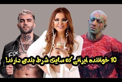 10 خواننده ایرانی که سایت شرط بندی دارند را در این مقاله معرفی میکنیم